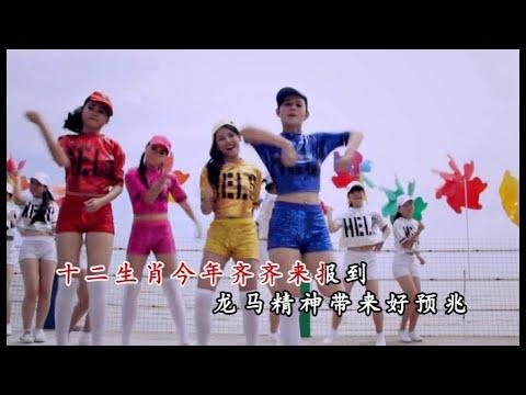 [Q-Genz 巧千金] 十二生肖庆丰年 -- 春风得意 2017 (Official MV)