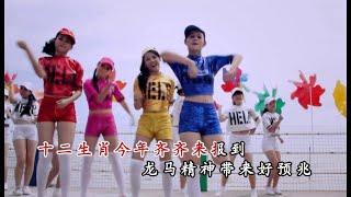 vuclip [Q-Genz 巧千金] 十二生肖庆丰年 -- 春风得意 2017 (Official MV)