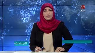 نشرة اخبار المنتصف 19-02-2018 | تقديم سلمى ابو خليل  | يمن شباب