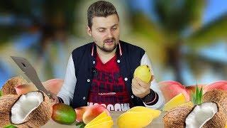 Очень дорогие экзотические фрукты / Как открыть кокос за 3 секунды