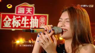 纯享版:李佩玲 《I Wanna Be Free》 ——《歌手·当打之年》Singer 2020