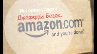 Истории успеха Джеффри Безос.[Amazon com]