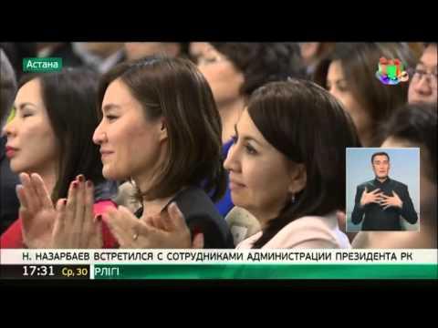 Н.Назарбаев провел встречу с сотрудниками Администрации Президента РК