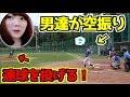 元男の子が「男性しかいない野球の試合」でピッチャーしたら‥笑【UUUM野球部】