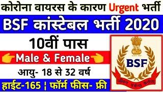 BSF Direct Bharti 2020 | BSF Head Constable Recruitment 2020 | 10th pass Govt Jobs | 114 Posts
