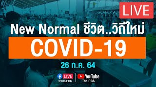 [Live] 12.30 น. แถลงสถานการณ์ COVID-19 โดย ศบค. (26 ก.ค. 64)