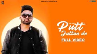 Putt Jattan De : Dev Sidhu  Latest Punjabi Songs | GK DIGITAL | Geet MP3