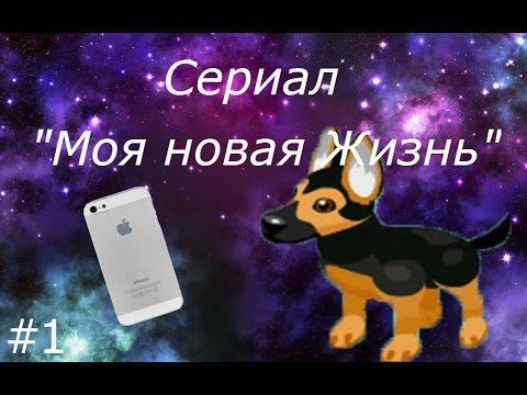 Новая жизнь 5 серия (2016) Мелодрама сериал
