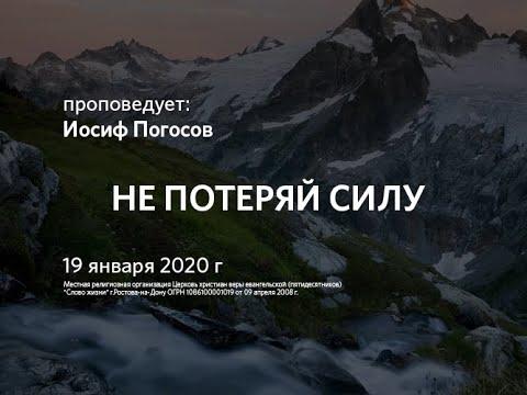 2020 01 19 Погосов Иосиф Не потеряй силу