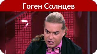 Супруга Гогена Солнцева подралась в санатории с персоналом