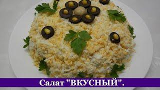 """Праздничный Салат """"ВКУСНЫЙ"""" с куриной грудкой и грибами"""