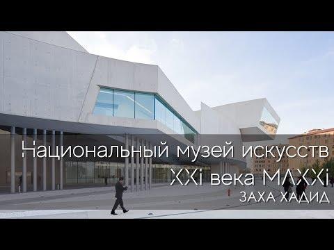 Национальный музей искусств XXI века MAXXI. Заха Хадид.