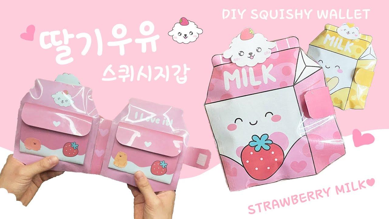 딸기우유 스퀴시 지갑 만들기!💕 (바나나우유도 있음💛) / 소워니놀이터 참고! / DIY Strawberry milk squishy wallet