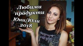 Любимци и разочарования Юни/Юли 2018
