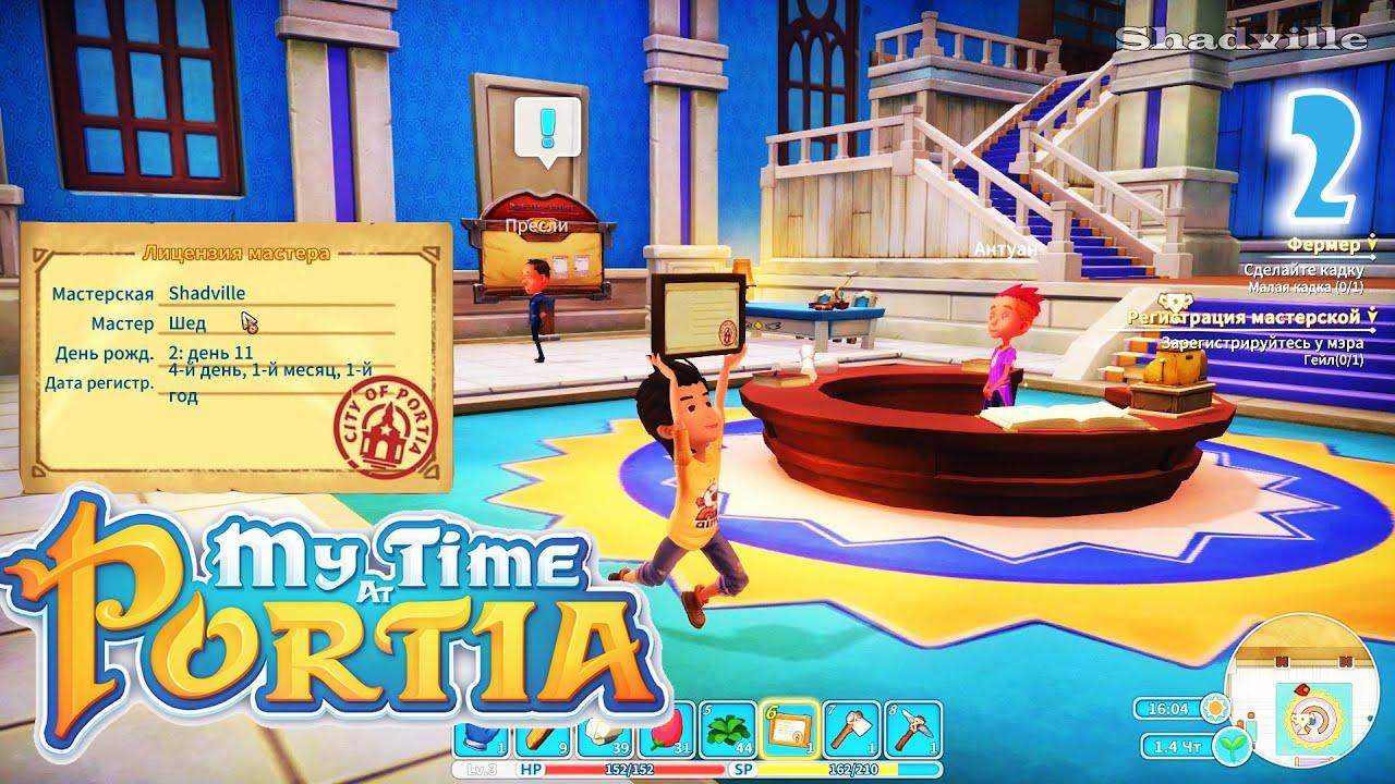 Мы открылись ☀ My Time At Portia Прохождение игры #2