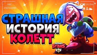 СТРАШНАЯ ИСТОРИЯ КОЛЕТТ Бравл Старс / BRAWL STARS