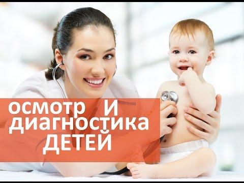 Детская клиника.  🔍 Осмотр и диагностика ребенка в детской клинике.  Мать и Дитя Юго-Запад