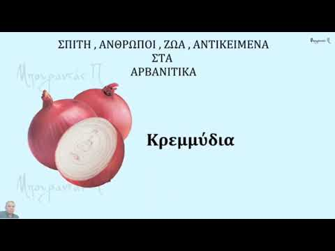 Arvanitika-Greek dictionary