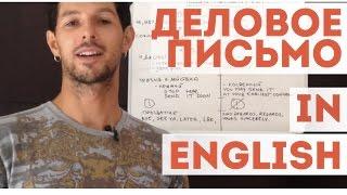 Как писать деловое письмо на английском правильно | Как писать письмо