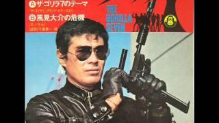 Keitaro Miho - The Gorilla Seven Soundtrack