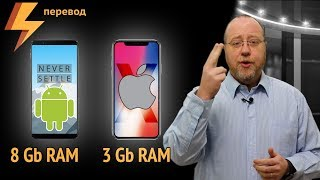 Использует ли Android больше ОЗУ (RAM) чем iOS? (перевод)