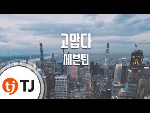 [TJ노래방] 고맙다 - 세븐틴(Seventeen) / TJ Karaoke