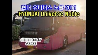 중고버스 현대 유니버스 노블 2011(Korean Us…