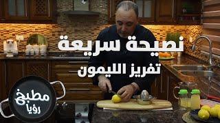 تفريز الليمون - نضال البريحي