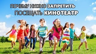 запретить ходить детям в кино / Фильм Голос Монстра / Бестолковые родители