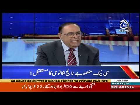 Pakistan Economy Watch With Imran Sultan - Tuesday 14th January 2020