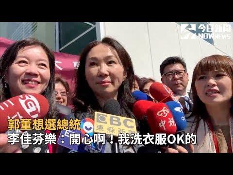 郭董想選總統 李佳芬樂:開心啊!我洗衣服OK的