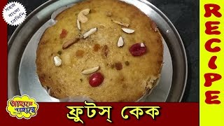 How to make Fruits Cake at home | ফ্রুটস্ কেক