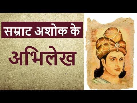 कला और संस्कृति - मौर्य वंश - सम्राट अशोक के अभिलेख Art & Culture of Mauryan Empire in Hindi Part 4