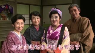 2月三越劇場『おばこ』『渡辺えり愛唱歌』 2月4~22日/三越劇場(...