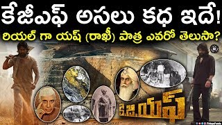 The Real Story Of KGF | Untold Story Of Kolar Gold Fields | Kolar Gold Fields Real Story | #KGF