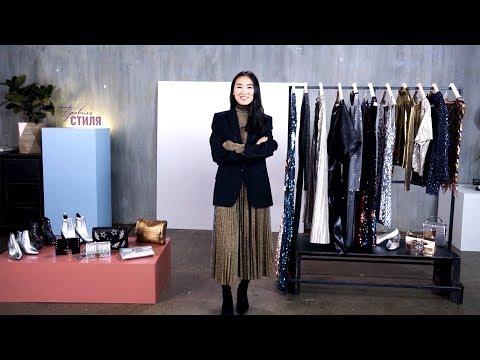 Как носить одежду с металлическим блеском