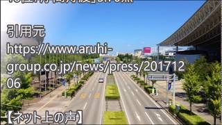 政治経済ニュース◇ チャンネル登録はこちらから→https://www.youtube.co...