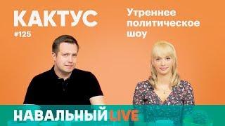 Юлия Латынина покинула Россию, итоги выборов 10 сентября