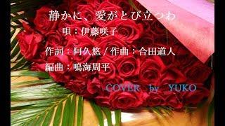 新曲!5/29 伊藤咲子 『静かに、愛がとび立つわ』cover  by  YUKO