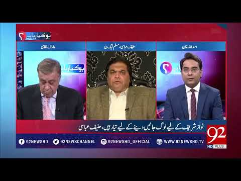 Who Will Be The Next Nominee For President Of N League? Arif Nizami Response