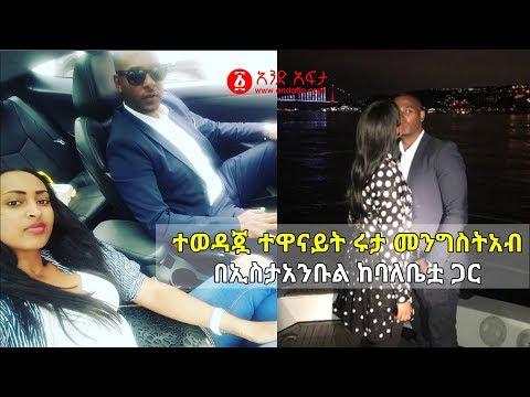 Ethiopia: ተወዳጇ ተዋናይት ሩታ መንግስትአብ በኢሰትአንቡል ከባለቤቷ ጋር