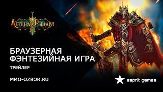 Онлайн игра Легенда Рыцаря: Трейлер