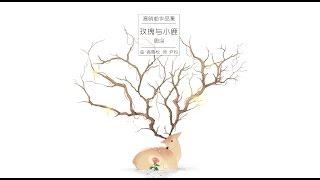 中國好聲音第三季學員#周深專輯▷http://goo.gl/yv0ckb 訂閱頻道更多好聲音不漏聽▷https://bit.ly/2NHdJcO.