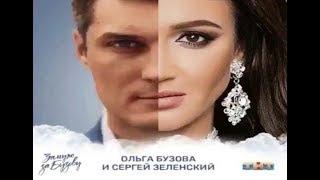 Зеленский подтвердил, что встречался с Ольгой Бузовой