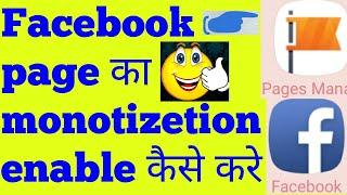 Facebook page monotizetion kaise enable kare,facebook page se paise kaise kamaye,how to earn money
