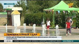 Штормовое предупреждение объявлено в 5 регионах Казахстана