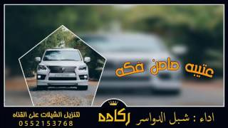 شيله : عتيبه مامن فكه    أداء : شبل الدواسر    جديد 2016
