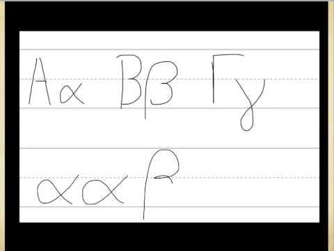Writing the Greek Alphabet