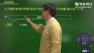 공기업 채용 인적성검사 인적성직무능력검사 인강 언어능력검사 정원상교수님 [에듀피디]