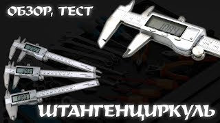 ШТАНГЕНЦИРКУЛЬ - ОБЗОР, ТЕСТ